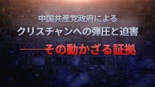 中国共産党政府によるクリスチャンへの弾圧と迫害──その動かざる証拠  完全な映画|日本語吹き替え