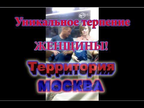 Уникальному терпению женщины нет предела в Московском метро!