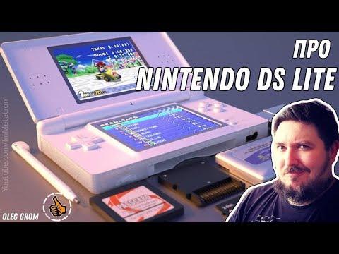 ПРО Nintendo DS Lite