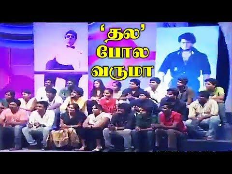 Thala pola varumaa   AJITH   Fans meet   Ajith TV program   Thala 58   AJith 58   Ak 58