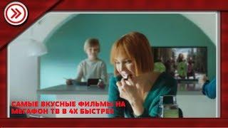 САМЫЕ ВКУСНЫЕ ФИЛЬМЫ НА  МЕГАФОН ТВ В 4X БЫСТРЕЕ!