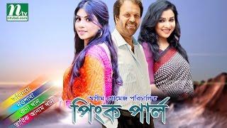 Bangla Natok  Pink Pearl (পিংক পার্ল) | Noushaba, Runa Khan, Tariq Anam Khan by Asim Gomez