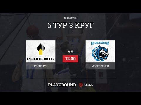 Роснефть VS Московский (6 Тур 3 Круг | 23.02.2020)