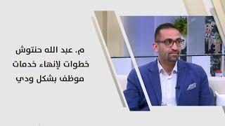 م. عبد الله حنتوش - خطوات لإنهاء خدمات موظف بشكل ودي