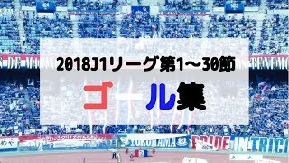 明治安田生命J1リーグ最終節、セレッソ大阪戦が、12/1(土)に日産スタ...