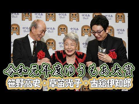 俳優笹野高史(71)草笛光子(86)、フリーアナ古舘伊知郎(64)が「ゆうもあ大賞」を受賞し、4日、都内の授与式に出席した。ユーモアや明るい...