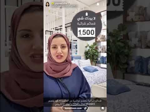 اعلان ريفيو كرز لنن النوم المريح مع كود خصم سناب ملاك الحسيني Youtube