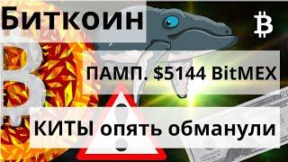 Биткоин. ПАМП. $5144 BitMEX. КИТЫ опять обманули. Binance, OMG, транзакции