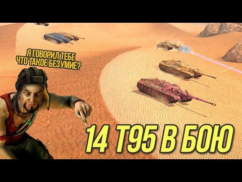 7 Т95 против 7 Т95 World of Tanks Blitz