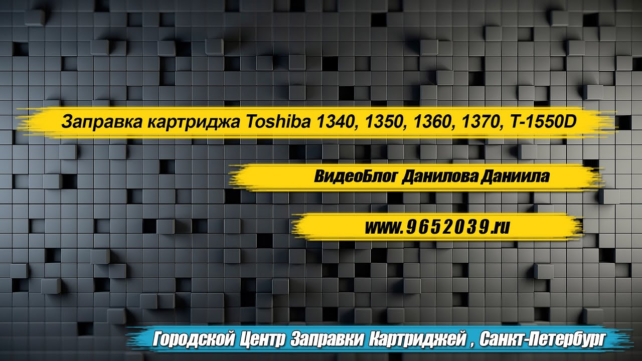 Инструкция замена носителя toshiba 1360