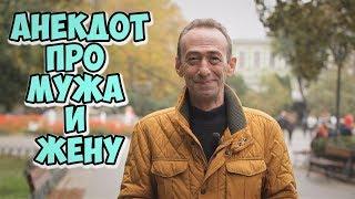 Еврейские анекдоты из Одессы про врачей Анекдоты про мужа и жену