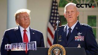 [中国新闻] 美国宣布建立太空司令部 特朗普为建太空司令部渲染外部威胁 | CCTV中文国际