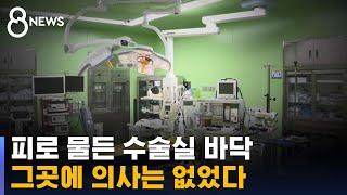 """척추수술 후 기저귀 찬 49살…""""대리수술 물증…"""