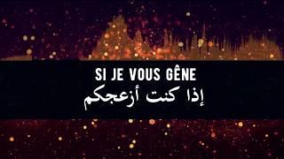 Maître Gims ~ La Même🎵 ~ En duo avec Vianney (Paroles) مترجمة للعربية 🎵 [HD]