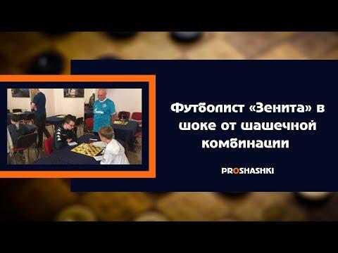 Футболист «Зенита» в шоке от шашечной комбинации