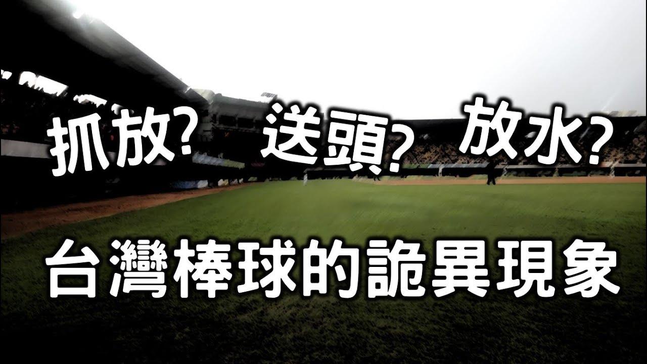 故意輸球才能打季後賽?中華職棒的賽制是在鼓勵放水?【Josh聊棒球】
