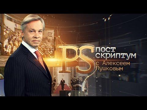 Постскриптум :: ТВ Центр - Официальный сайт телекомпании