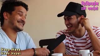 शिशिरले पुजा शर्मालाई I Love U भन्नु न भन्दा प्रदिपले यसो भने ! Interview with Pradeep Khadka