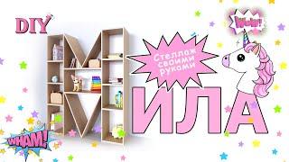 DIY: Стеллаж Буква ''М'' своими руками| ИНТЕРЕСНЫЕ ИДЕИ| Мебель для детской
