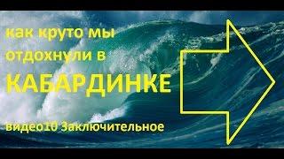 отдых в Кабардинке видео 10 крайний день отдыха(Данное видео про день отъезда из Кабардинки. Мы крайний раз сходили на море, были сильные волны, страшно..., 2016-07-07T14:25:13.000Z)