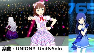 Unit【00:05】【02:28 歌詞付き With Lyrics】 Solo【天海春香 04:59】...
