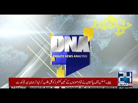 DNA | 25 April 2018 | 24 News HD