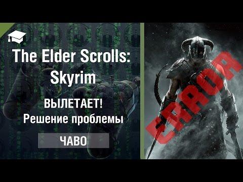 The Elder Scrolls: Skyrim - вылетает, решение проблемы, Часто задаваемые вопросы