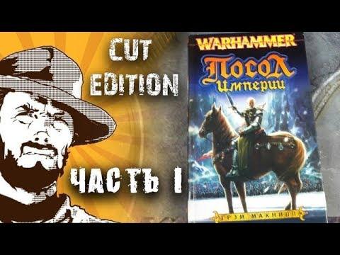 Былинный Сказ: Книга «Посол Империи» Warhammer Fantasy Часть 1