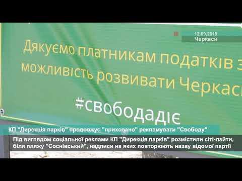 Телеканал АНТЕНА: КП