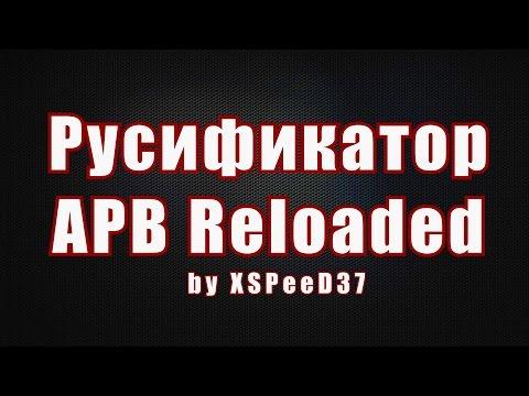 Русификатор APB Reloaded (СКАЧАТЬ) + Иконки убийств