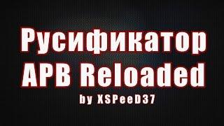 APB Reloaded как зарабатывать силовиком и криминалом