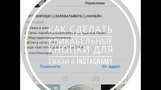 кнопка Позвонить в Инстаграм: как сделать и позвонить другу
