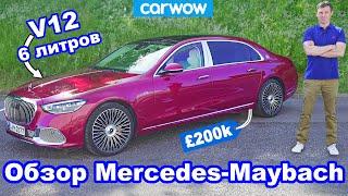 Обзор Mercedes-Maybach S680 - оценили его роскошь... и разгон до 100 км/ч?!