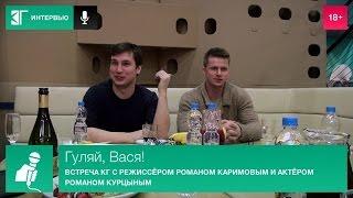 «Гуляй, Вася!» — встреча КГ с режиссёром Романом Каримовым и актёром Романом Курцыным