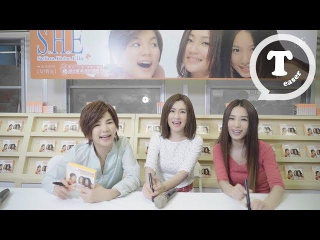 S.H.E 回到十七歲!? 9/7 17:00 十七MV全球大首播