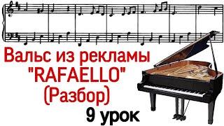 """9 урок: «ВАЛЬС из рекламы «РАФАЭЛЛО». РАЗБОР». УРОКИ ФОРТЕПИАНО ДЛЯ ВЗРОСЛЫХ. (""""PRO PIANO"""