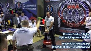 WAA World Record. Russian Brick 104 kg. Thomas Larsen. Томас Ларсен 104 кг Русский Кирпич