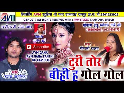 Cg song-Turi tor bihi h gol gol-Shyam kuteliha-Minakshi raut-New hit Chhattisgarhi geet-HD video2017