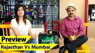 MI vs RR, Preview: मजबूत मुंबई को घर में चुनौती देगा राजस्थान | IPL 2019 | Sports Tak