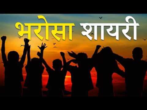 भरोसा शायरी | Bharosa Shayari | Yakeen Shayari