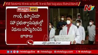 తెలంగాణాలో జూడాల సమ్మె -Telangana Junior Doctors Continue Strike   Ntv