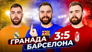 Гранада 3 5 Барселона ГЛАЗАМИ ФАНАТОВ разных клубов Другой Футбол Илья Рожков