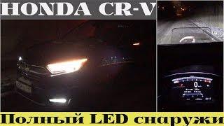 Honda CR-V в ночи - полный LED снаружи, что внутри?