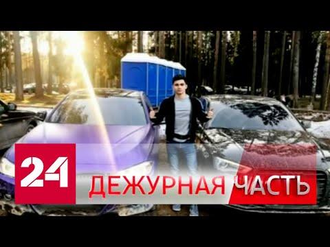 """Вести. """"Дежурная часть"""" от 4 марта 2020 года (21:30) - Россия 24"""