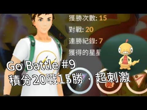 Go對戰聯盟#9,4階4勝,積分20戰15勝,滑滑小子開圖鑑 - 台灣寶可夢GO(TAIWAN POKEMON GO Battle)
