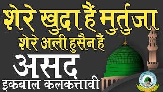 Sher-E-Khuda Hain Murtaza Sher-E-Ali Husain Hain  Asad Iqbal Naat
