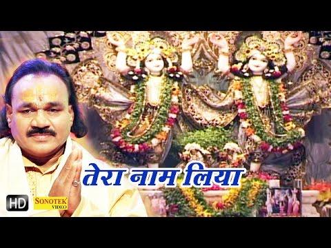 Tera Naam Liya ||  तेरा नाम लिया || Hindi Krishan Bhajan