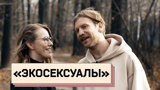 ЭКОСЕКСУАЛЫ: О моде на экодвиж, нудизме Дорна и грязи в Москве и Киеве