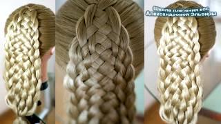 Подробный видео урок по МНОГОПРЯДНОЙ КОСЕ  Hair tutorial Trenza