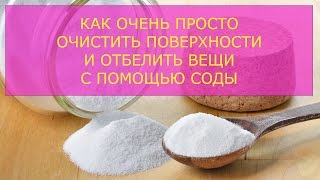 Как очень просто очистить поверхности и отбелить вещи с помощью соды(, 2016-03-26T08:22:29.000Z)